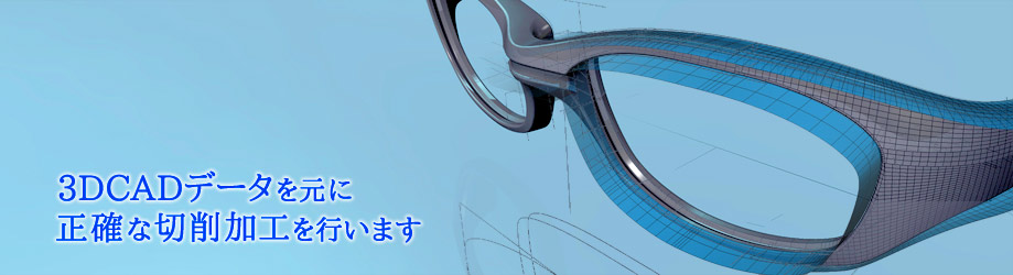 レンズ加工について。レンズカーブにあわせた正確なレンズ加工を行います。