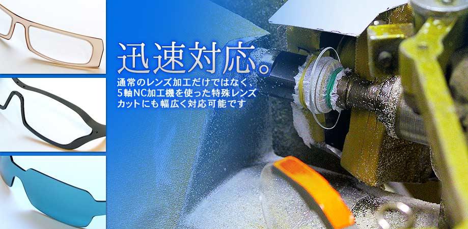 レンズ加工について。通常のレンズ加工だけではなく、5軸NC加工機を使った特殊レンズカットにも幅広く対応可能です