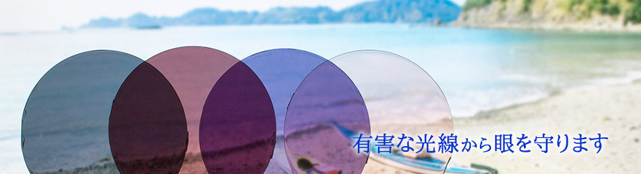 サングラスレンズについて。目に有害な紫外線や高エネルギー可視光線(HEV)を99%以上カットする次世代レンズ ULTIMATE420 などの紹介。