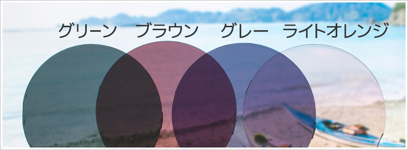 目に有害な紫外線や高エネルギー可視光線(HEV)を99%以上カットする次世代レンズ ULTIMATE420 のカラーバリエーション。